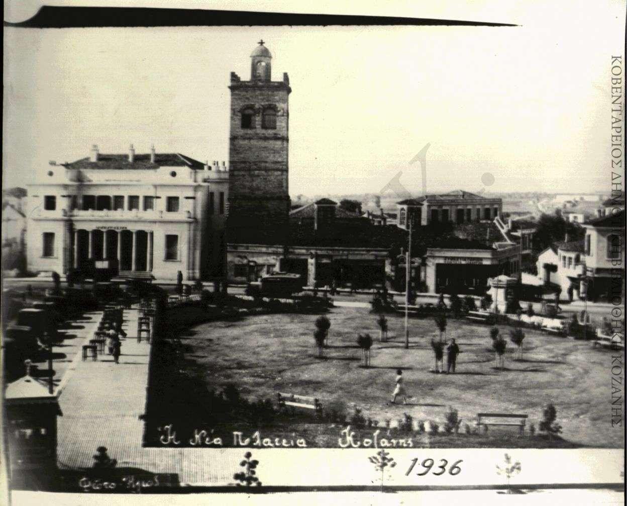 Η κεντρική πλατεία της Κοζάνης  (1936)