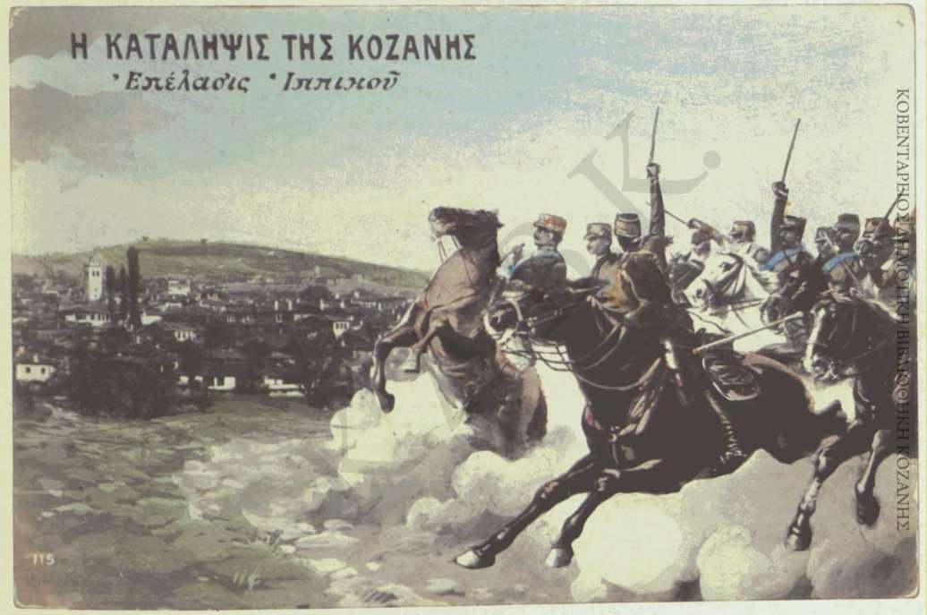 λαϊκή αφίσα: Η κατάληψη της Κοζάνης το 1912