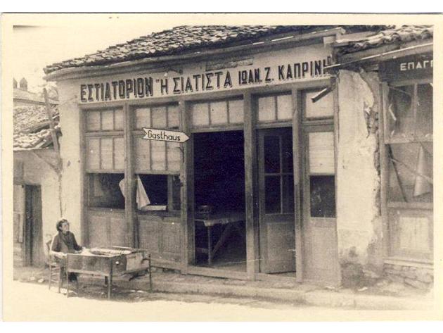 εστιατόριο στην παλιά Κοζάνη