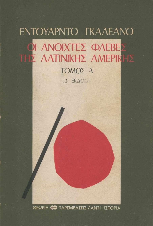 Οι ανοιχτές φλέβες της Λατινικής Αμερικής, εκδ. Θεωρία, Αθήνα, 1982.