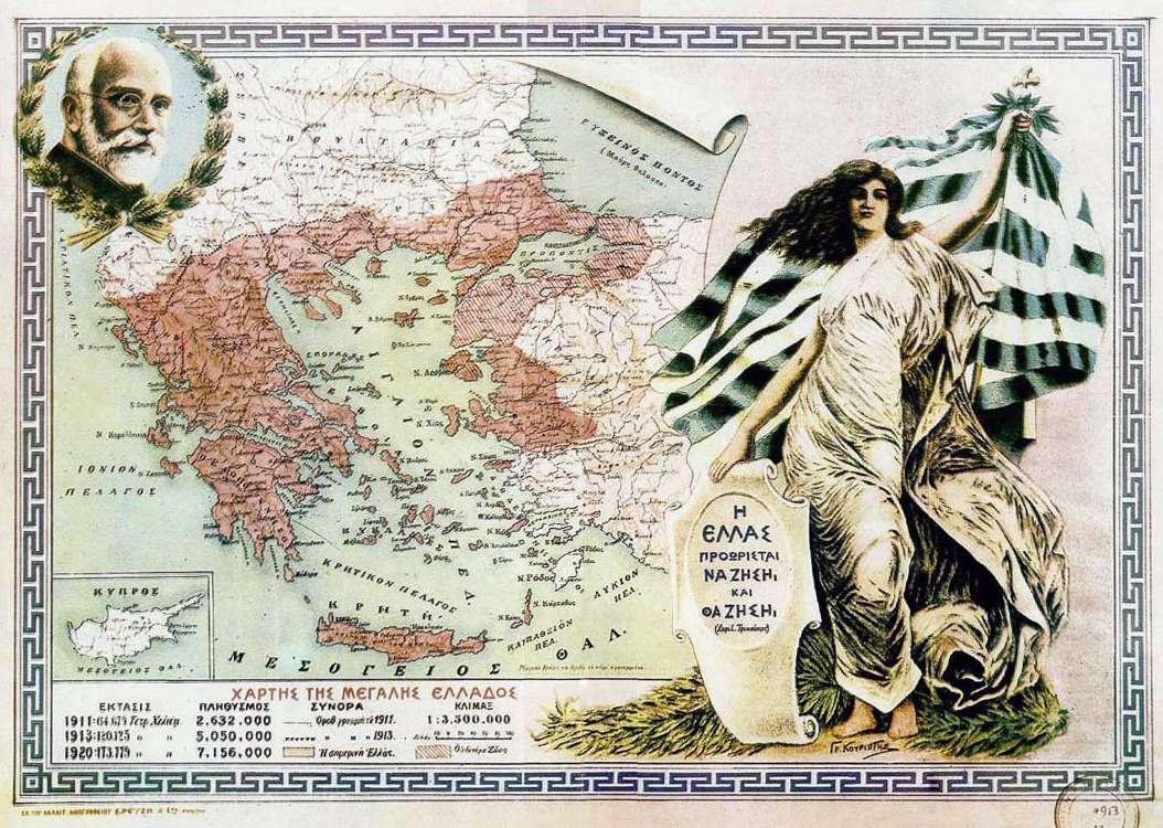 Ο χάρτης της Ελλάδoς σύμφωνα με τη συνθήκη των Σεβρών
