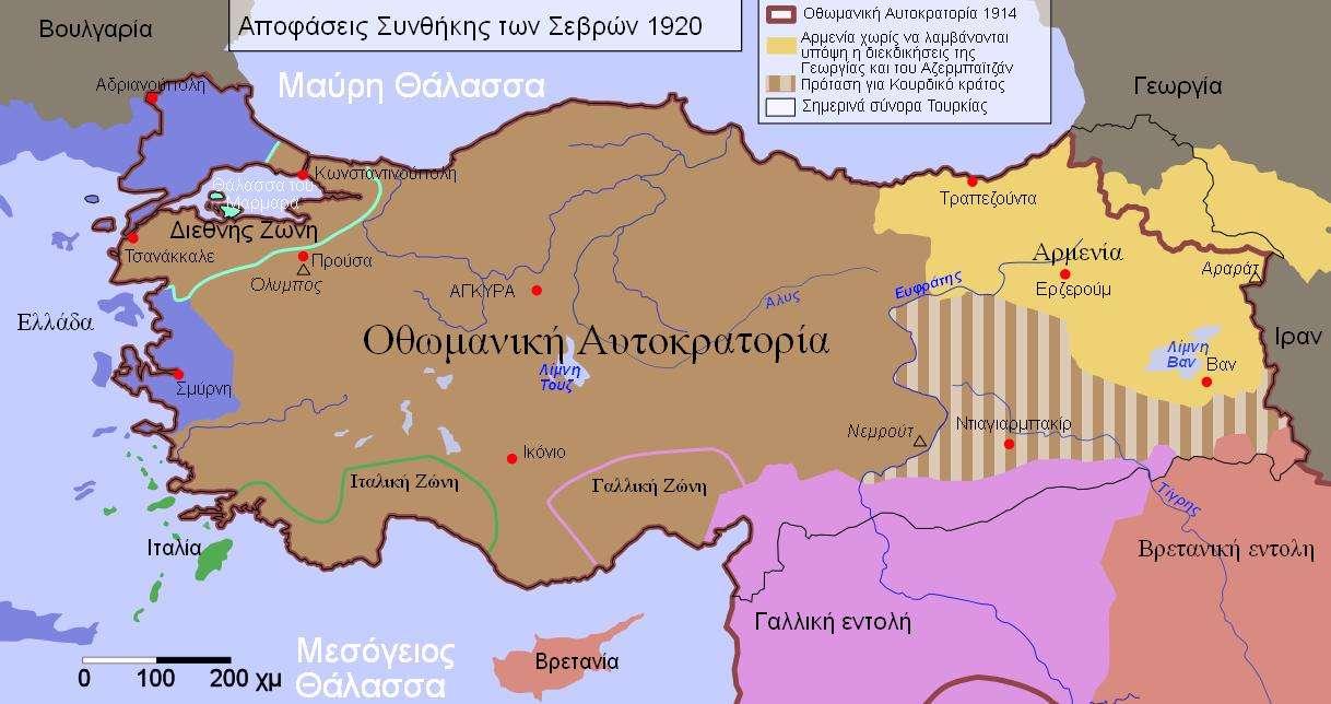 Τα εδάφη που έχανε η Οθωμανική Αυτοκρατορία με τη Συνθήκη των Σεβρών