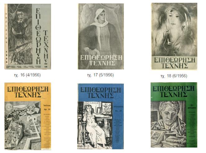 Ψηφιακή Επιθεώρηση Τέχνης (1954-1967)