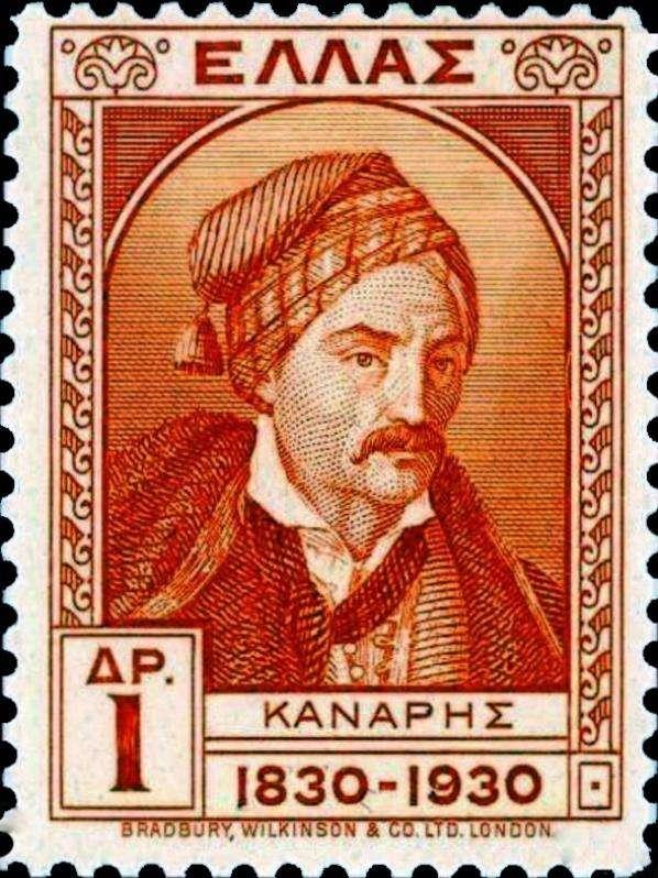 Κωνσταντίνος Κανάρης, ελληνικό γραμματόσημο