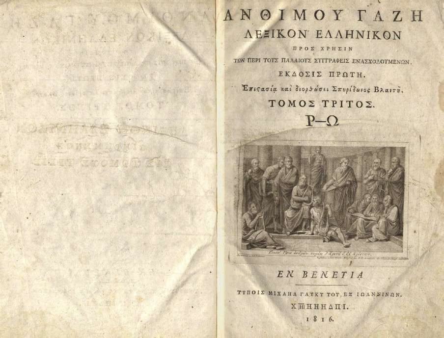 Ανθίμου Γαζή Λεξικόν ελληνικόν προς χρήσιν των περί τους παλαιούς συγγραφείς ενασχολουμένων. Επιστασία… Σπυρίδωνος Βλαντή.Έκδοσις πρώτη.Εν Βενετία Τύποις Μιχαήλ Γλυκύ του εξ Ιωαννίνων, 1809-1816