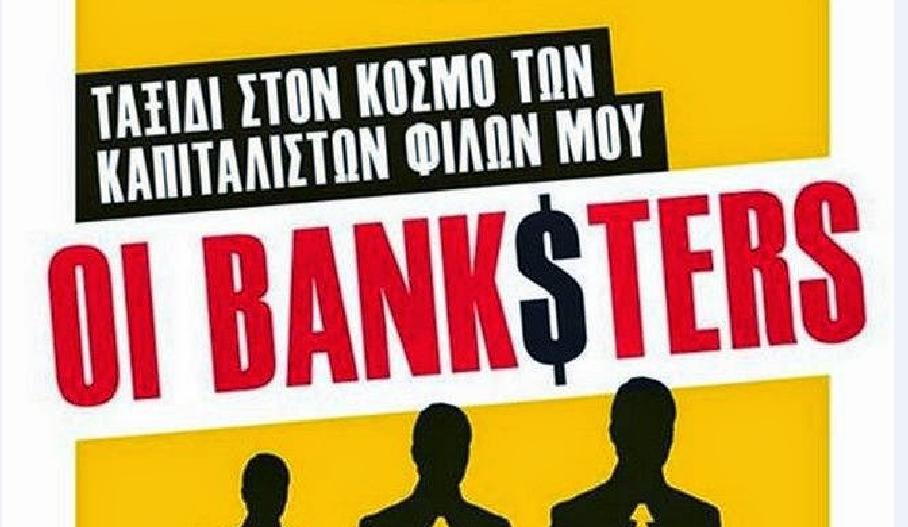 Marc Roche: «Οι Bank$ters, ταξίδι στον κόσμο των καπιταλιστών φίλων μου», εκδόσεις Μεταίχμιο, Αθήνα 2014