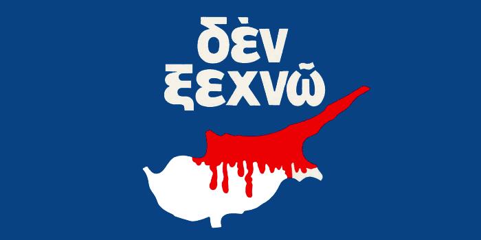 Αν ο σχεδιασμός Αναστασιάδη-Νούλαντ εφαρμοστεί μέχρι το τέλος και πετύχει, η διατάραξη των σχέσεων κρατικής κυριαρχίας που διατήρησε την ειρήνη στην Κύπρο, μετά το 1974, δεν θα θέσει σε κίνδυνο μόνο τους 'Ελληνες στο νησί, αλλά και την ειρήνη στη Μεγαλόνησο και μεταξύ Ελλάδας και Τουρκίας.