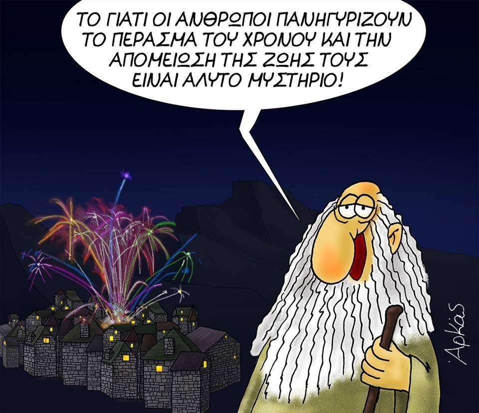 Καλή χρονιά από τον Αρκά!