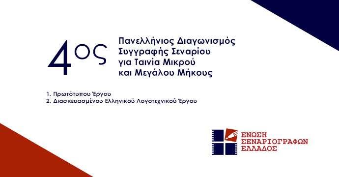 ΕΣΕ: 4ος Πανελλήνιος Διαγωνισμός Συγγραφής Σεναρίου
