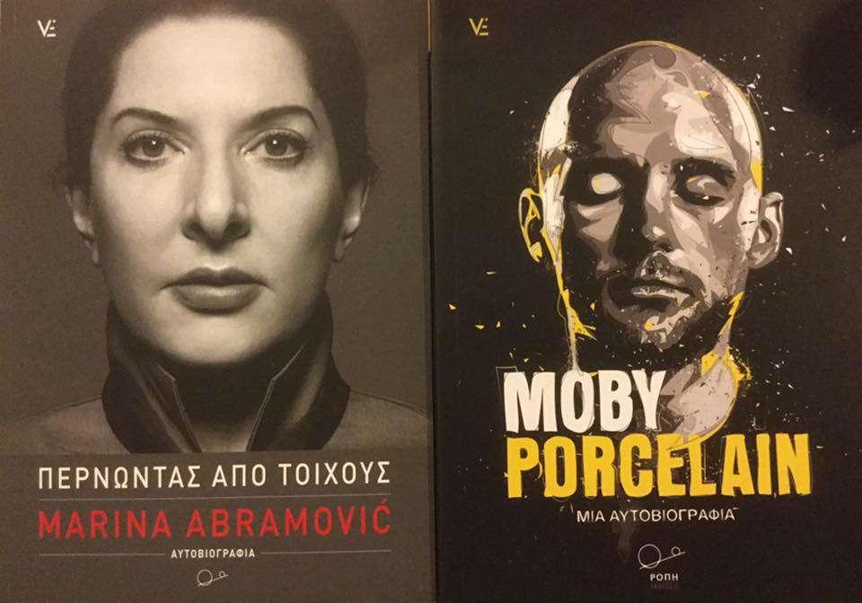 Μεταφράζοντας αυτοβιογραφίες – Μια αλλόκοτη παρέα