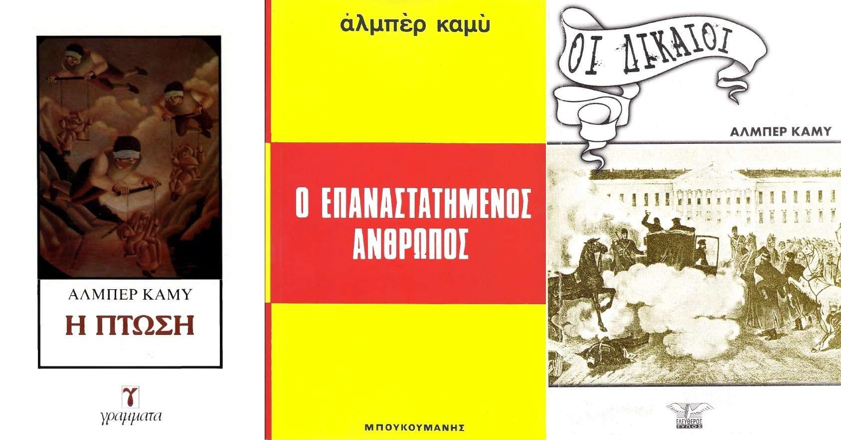 Κατεβάστε δωρεάν: 5 βιβλία του Αλμπέρ Καμύ (pdf)