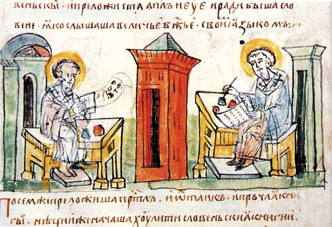 Οι αποκαλούμενοι ισαπόστολοι, Κύριλλος και Μεθόδιος