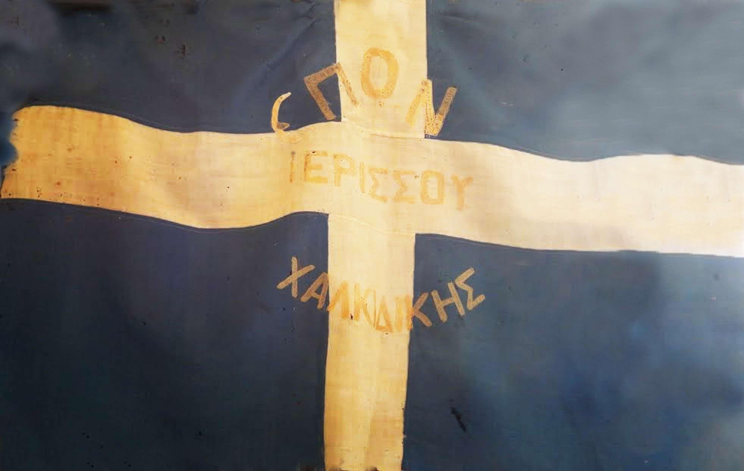 Η σημαία της ΕΠΟΝ Ιερισσού. Έχει πρόσφατα συντηρηθεί και σύντομα θα επιστρέψει στην Ιερισσό.