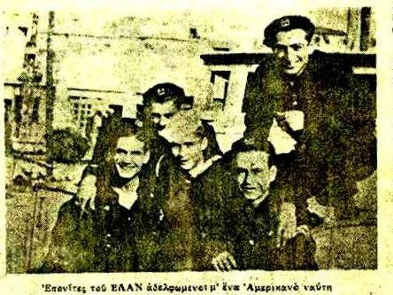 """Επονίτες του ΕΛΑΝ με Αμερικανό ναύτη στη Θεσσαλονίκη. Αριστερά διακρίνεται ο Ιερισσιώτης Κώστας Σουλτάνης και πάνω δεξιά ο Γεώργιος Λαγόντζος. Φωτογραφία από την εφημερίδα """"Λεύτερα Νιάτα"""" της ΕΠΟΝ Μακεδονίας στις 1 Ιανουαρίου του 1945."""
