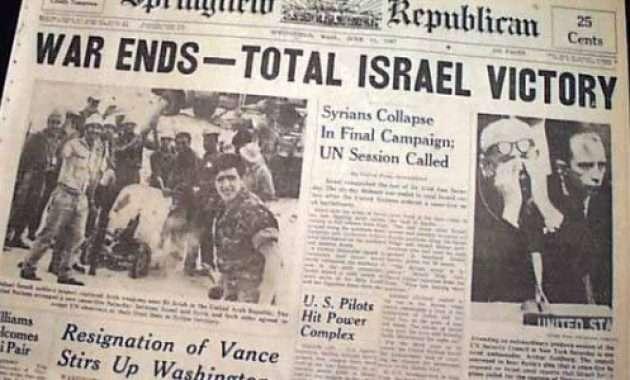 Πρωτοσέλιδο με την νίκη του Ισραήλ