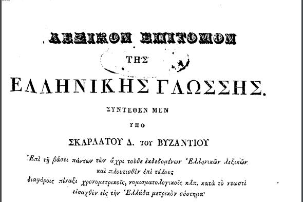 Κατεβάστε δωρεάν: Σκαρλάτου Δ. του Βυζαντίου - Λεξικόν επίτομον της Ελληνικής Γλώσσης
