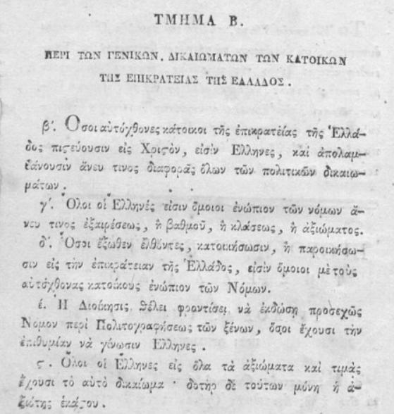 Η πρώτη, ωστόσο, κορυφαία στιγμή της πολιτικής ιστορίας της νεότερης Ελλάδας σε επίπεδο εθνικής πολιτειακής ρύθμισης, που εδραίωσε στη συνείδηση της ελληνικής κοινωνίας το συνταγματισμό ως το θεμελιώδες και αναγκαίο κριτήριο πολιτικής νομιμότητας, διαρκούντος μάλιστα του εθνικοαπελευθερωτικού αγώνα, ήταν η ψήφιση του πρώτου ελληνικού συντάγματος από την Α΄ Εθνοσυνέλευση της Επιδαύρου, τον Ιανουάριο του 1822.