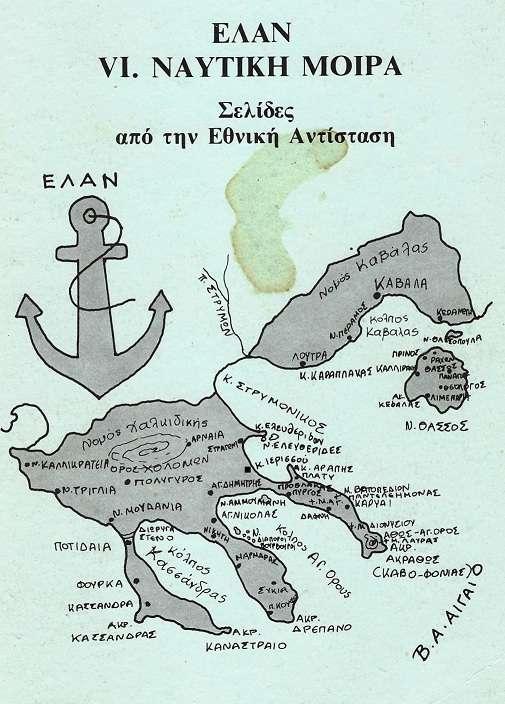 Χάρτης του χώρου δράσης του ΕΛΑΝ Β. Ελλάδας από το εξώφυλλο του βιβλίου του Σ. Σπίντζου.