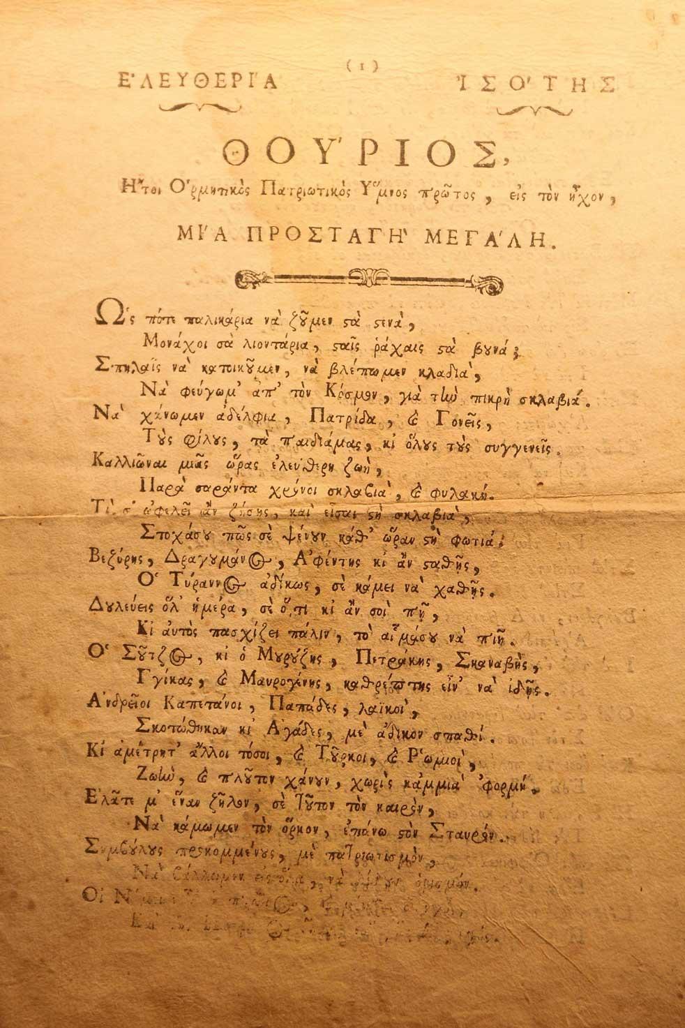 Φυλλάδιο του Θούριου από το 1798, Βιβλιοθήκη Ακαδημίας Αθηνών