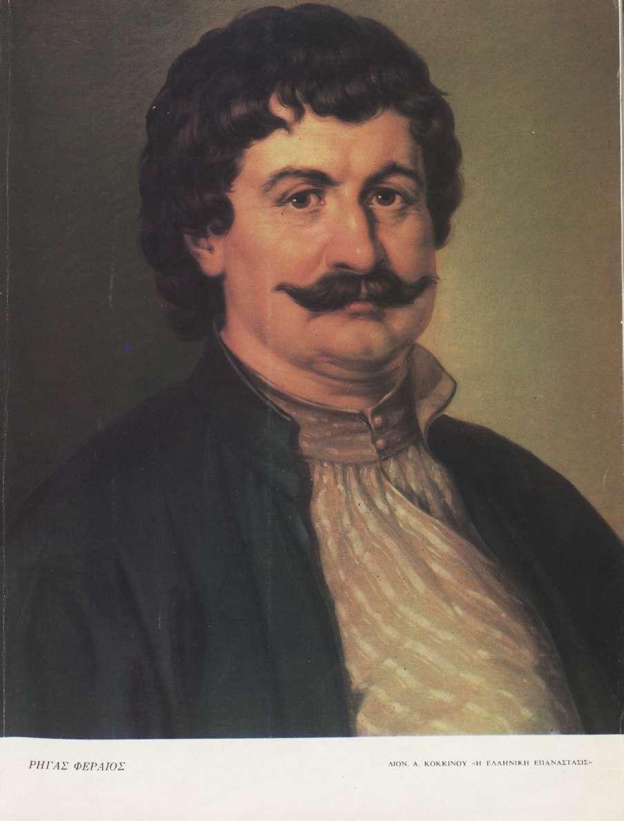 Ο Ρήγας Βελεστινλής ή Ρήγας Φεραίος (πραγματικό όνομα Αντώνιος Κυριαζής, 1757 - 24 Ιουνίου 1798) ήταν Έλληνας συγγραφέας, πολιτικός στοχαστής και επαναστάτης.