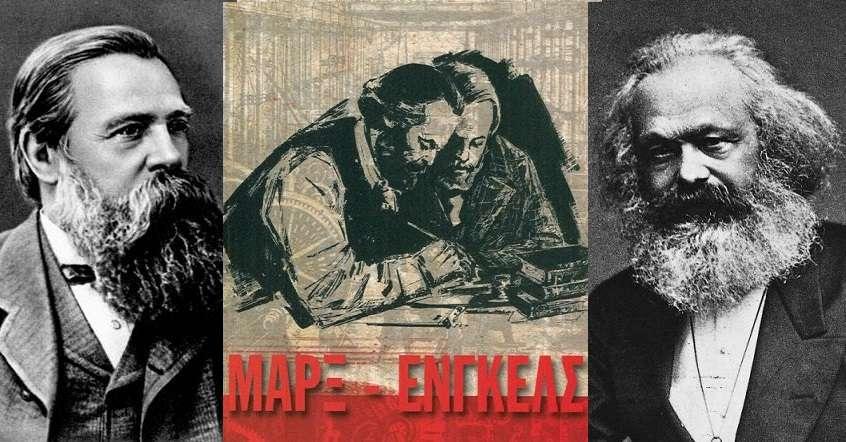 Κατεβάστε δωρεάν: Μαρξ & Ένγκελς – 'Κείμενα για την οικονομική κρίση' (pdf)