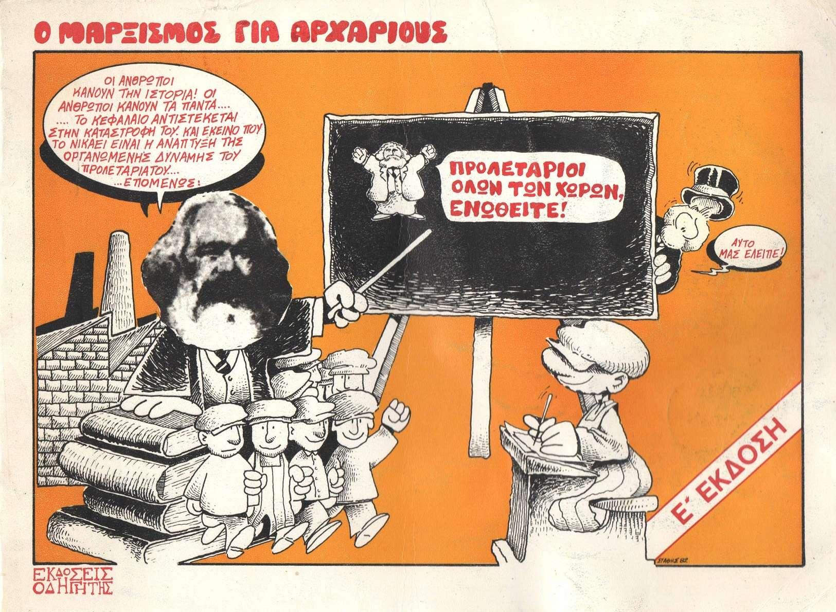 Κατεβάστε δωρεάν το σπάνιο βιβλίο 'Ο Μαρξισμός για αρχάριους' – η θεωρία του σε κόμικ (pdf)