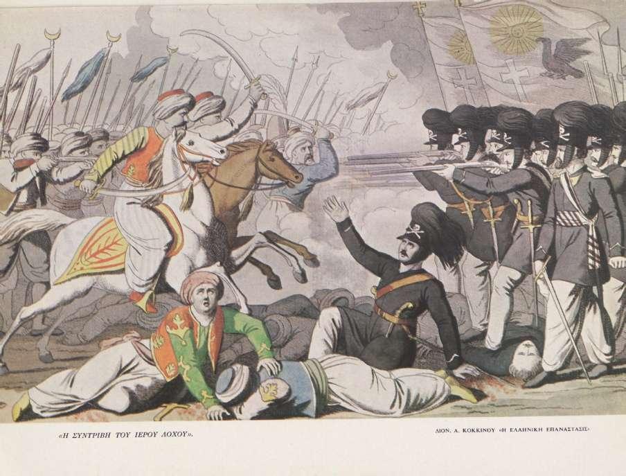 Κατά την μάχη του Δραγατσανίου οι ιερολοχήτες έπεσαν μαχόμενοι τραγουδώντας τον Θούριο του Ρήγα