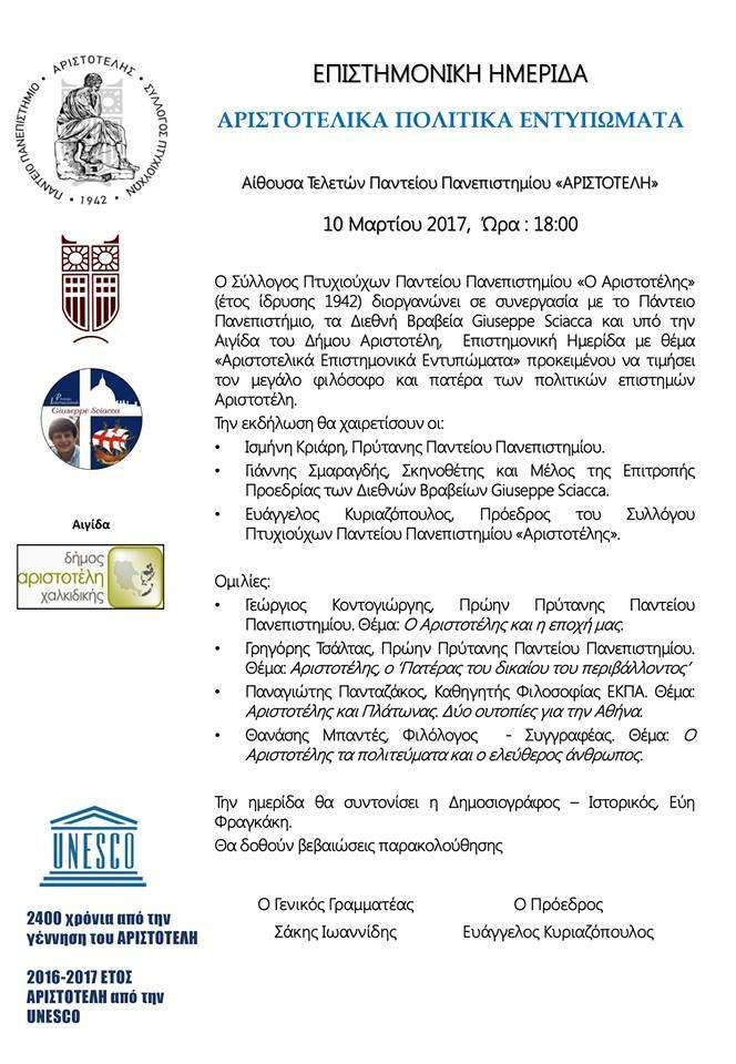 Επιστημονική ημερίδα: Αριστοτελικά πολιτικά εντυπώματα (10 -3- 2017)
