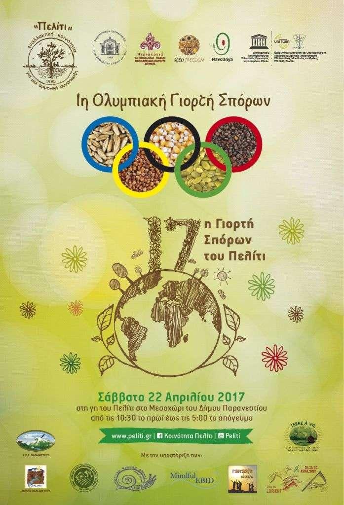 17η Γιορτή Σπόρων του Πελίτι 2017