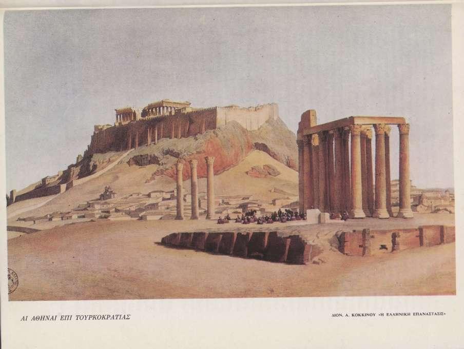 Η Αθήνα επί τουρκοκρατίας. Πηγή: Διον. Κόκκινος, Η Ελληνική Επανάστασις.