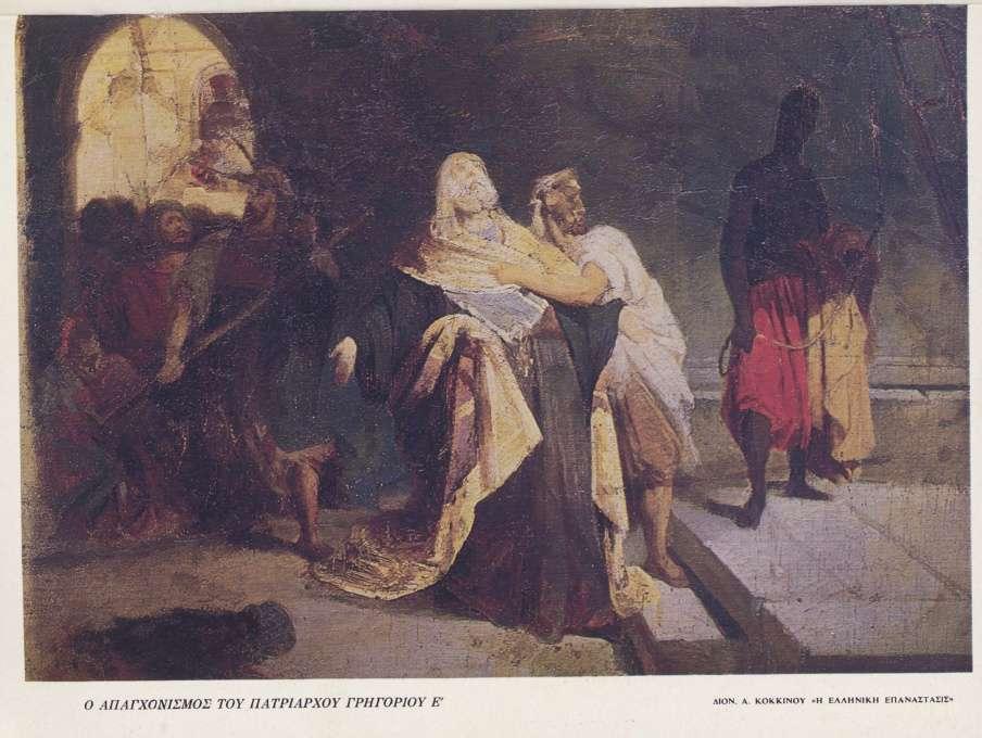 Ο απαγχονισμός του πατριάρχη Γρηγορίου Ε'. Πηγή: Διον. Κόκκινος, Η Ελληνική Επανάστασις.