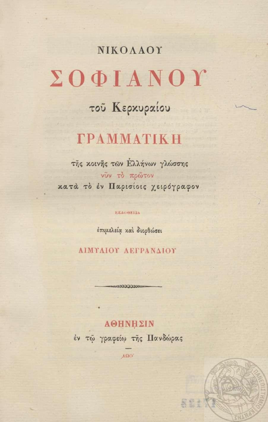 Νικόλαος Σοφιανός - Γραμματική της κοινής τω