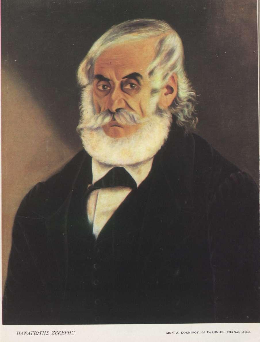 Ο Παναγιώτης Σέκερης (1783 - 29 Ιανουαρίου 1847) ήταν Έλληνας έμπορος και ηγετικό στέλεχος της Φιλικής Εταιρείας.