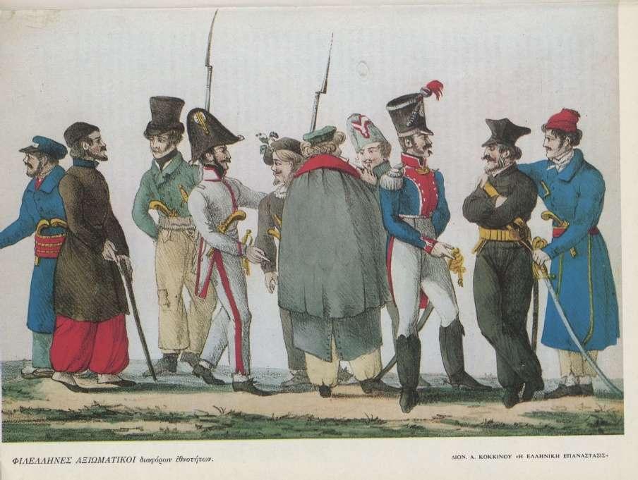 Φιλέλληνες αξιωματικοί διαφόρων εθνοτήτων, την περίοδο της Επανάστασης του 1821. Πηγή: Διον. Κόκκινος, Η Ελληνική Επανάστασις.