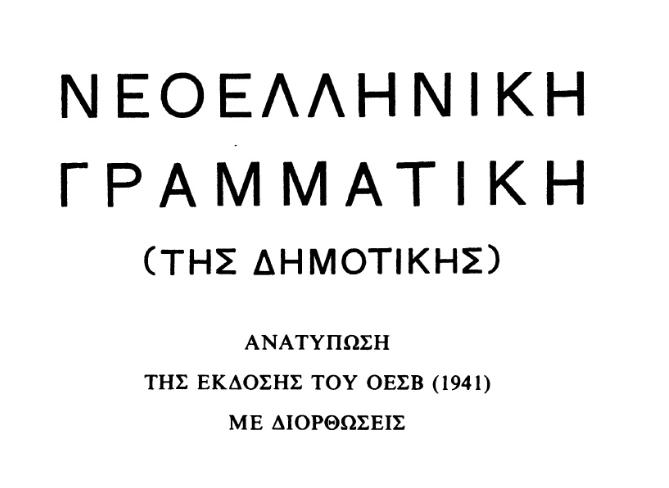 Κατεβάστε δωρεάν: Νεοελληνική Γραμματική Μανόλη Τριανταφυλλίδη -1941 - Ανατύπωση (PDF)