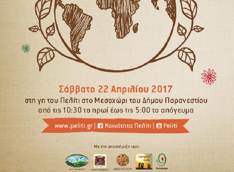 17η Γιορτή Σπόρων του Πελίτι - Δωρεάν μοίρασμα σπόρων ντόπιων παραδοσιακών ποικιλιών