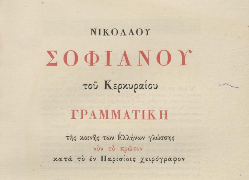 Νικόλαος Σοφιανός - Γραμματική της κοινής των Ελλήνων γλώσσης