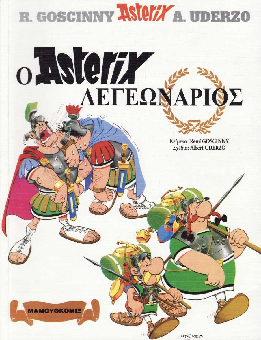 O Αστερίξ ή Οι Περιπέτειες του Αστερίξ είναι μια σειρά από γαλλικά κόμικς γραμμένα από τον Ρενέ Γκοσινί και εικονογραφημένα από τον Αλμπέρ Ουντερζό. Η σειρά ακολουθεί τα κατορθώματα ενός χωριού ανυπότακτων Γαλατών που αντιστέκονται στη Ρωμαϊκή κατοχή.