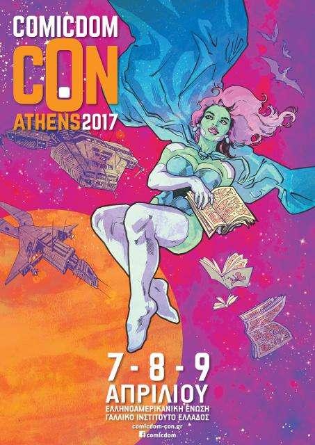 Αρχίζει το τριήμερο φεστιβάλ κόμικς