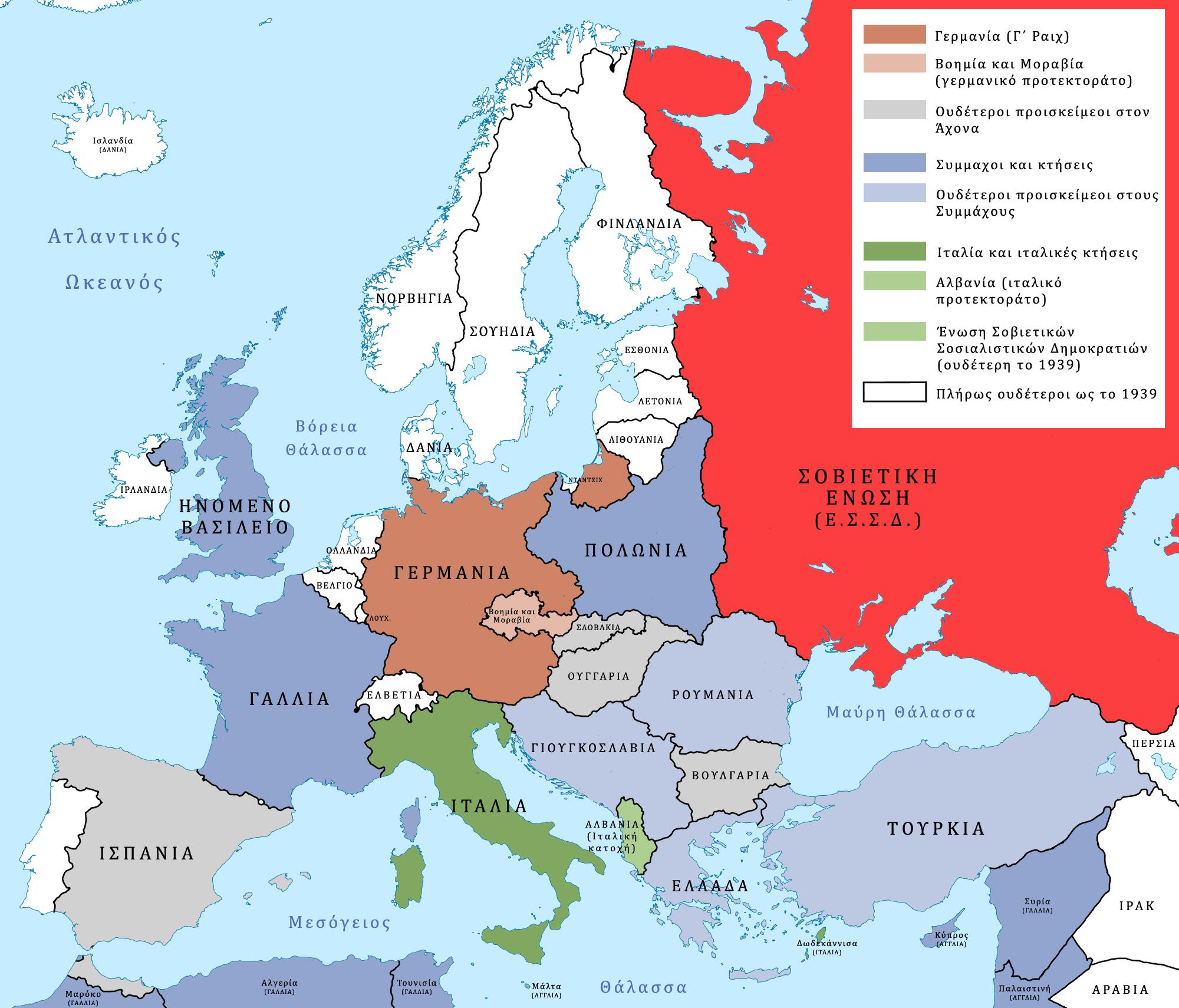 Η Ευρώπη και οι κύριοι συνασπισμοί κρατών τις παραμονές του Β΄ Παγκοσμίου Πολέμου
