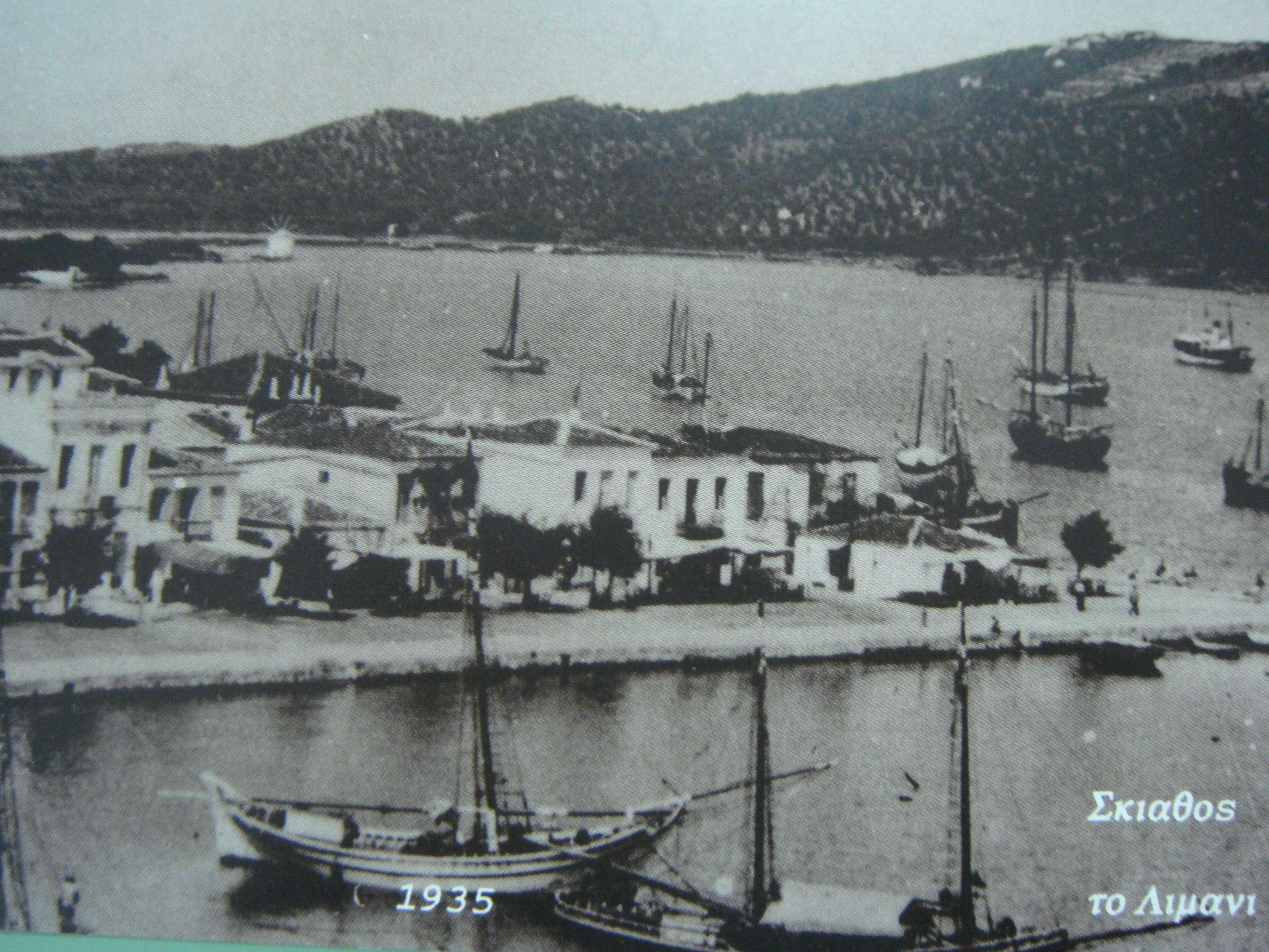 Η Σκιάθος γύρω στα 1935. Το παλιό λιμάνι