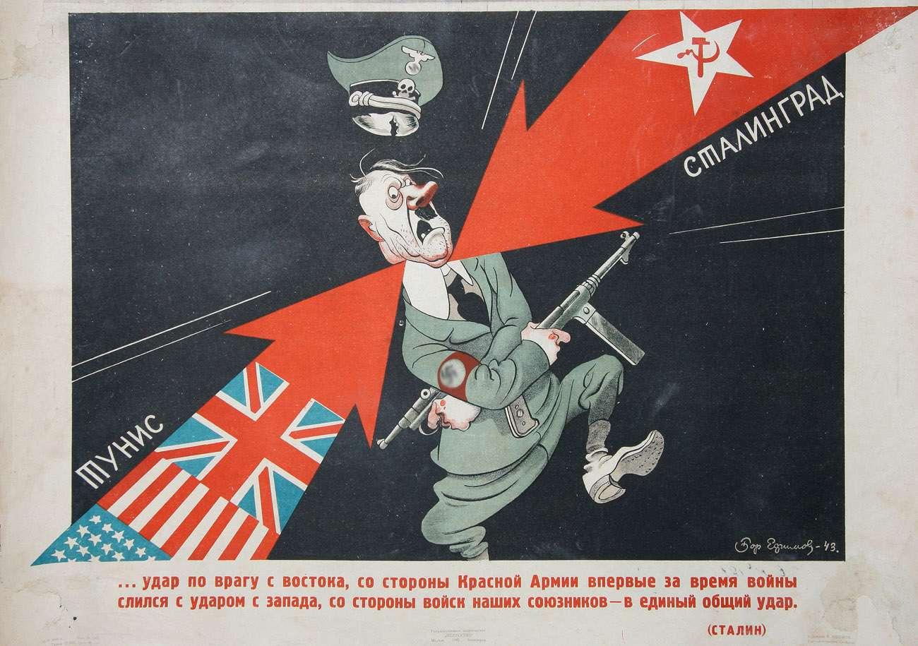 σοβιετική αφίσα για τον Β' Παγκόσμιο πόλεμο