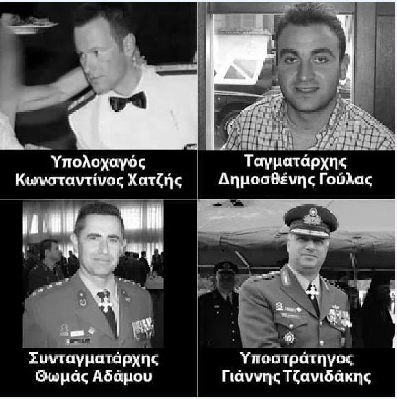 Νεκροί είναι ο υποδιοικητής της 1ης Στρατιάς υποστράτηγος Ιωάννης Τζανιδάκης, ο συνταγματάρχης Θωμάς Αδάμου, ο ταγματάρχης Δημοσθένης Γούλας και ο υπολοχαγός Κωνσταντίνος Χατζής