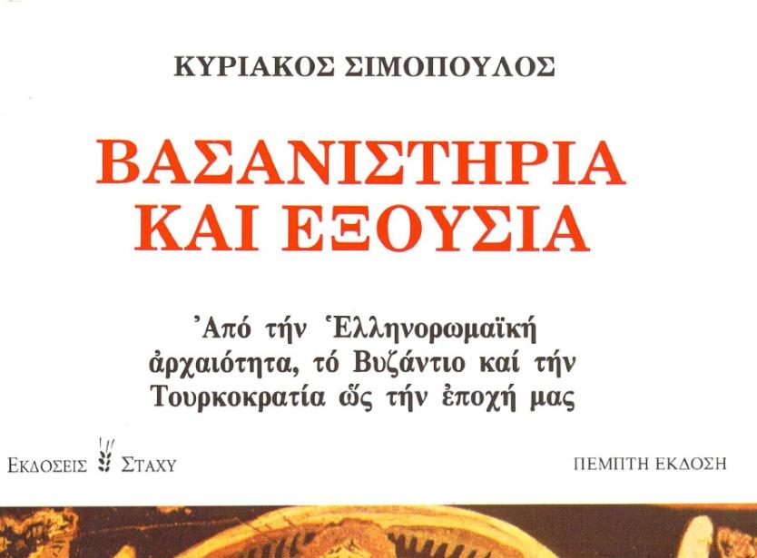 Κυριάκος Σιμόπουλος: Βασανιστήρια και εξουσία (PDF)
