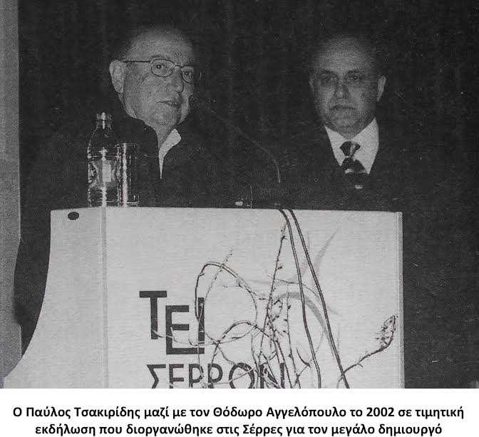 Θόδωρος Αγγελόπουλος και Παύλος Τσακιρίδης
