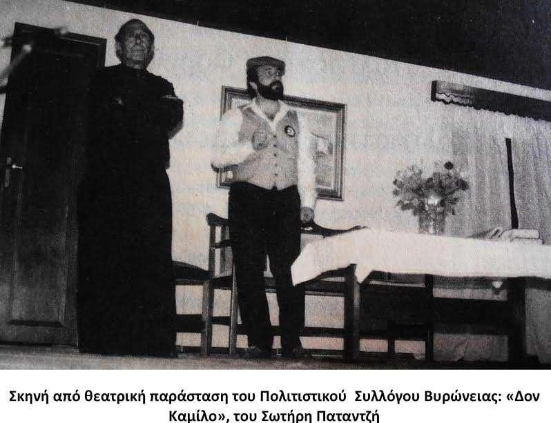 Θεατρική παράσταση - Δον Καμίλο