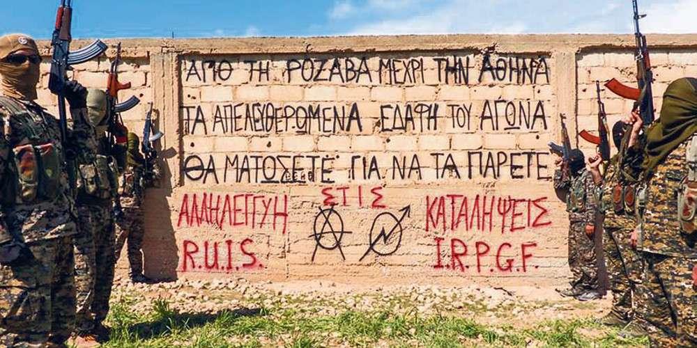 Έλληνες αναρχικοί πολεμούν τζιχαντιστές