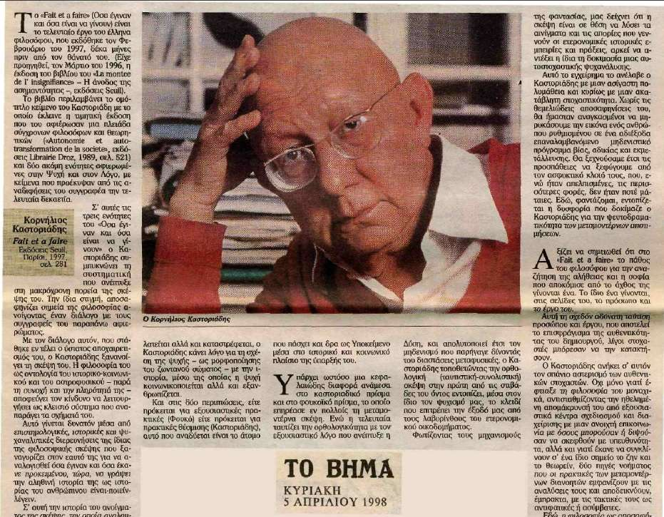 Ο Κορνήλιος Καστοριάδης στον ελληνικό τύπο (pdf)