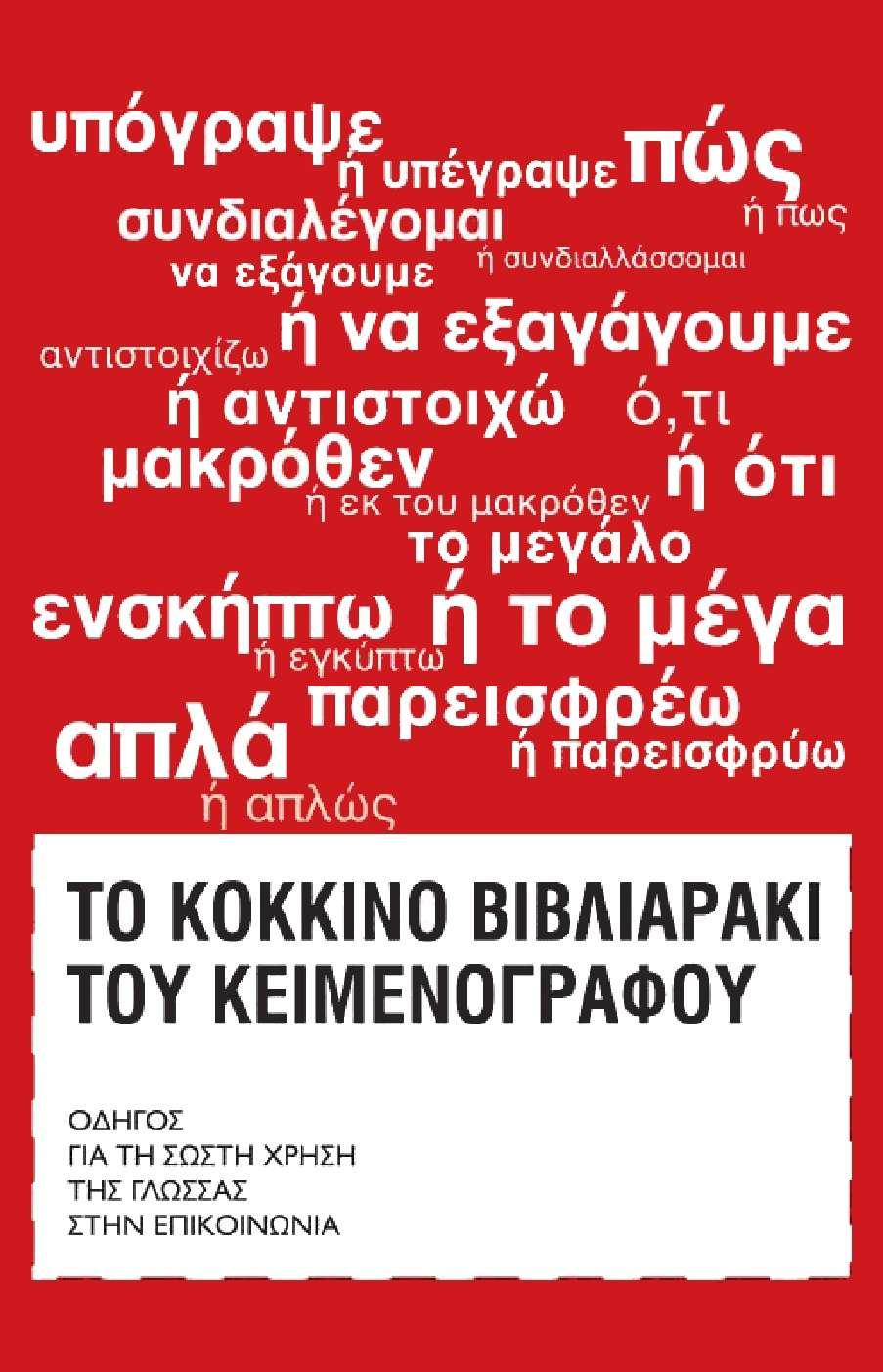 Οδηγός για τη σωστή χρήση της γλώσσας στην επικοινωνία – Το κόκκινο βιβλιαράκι του κειμενογράφου (PDF)