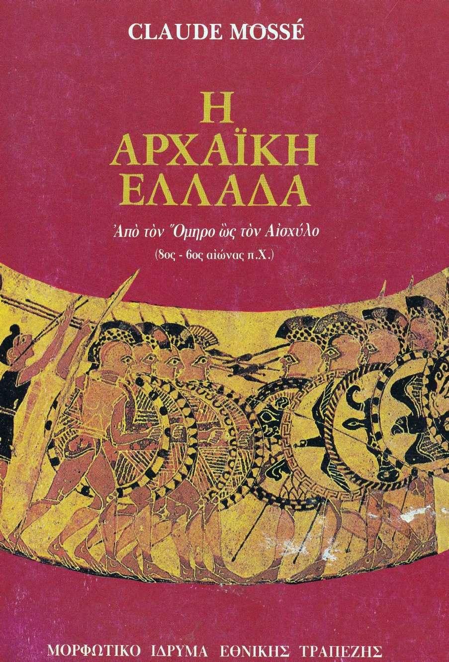 Claude Mosse: Η αρχαϊκή Ελλάδα (PDF)